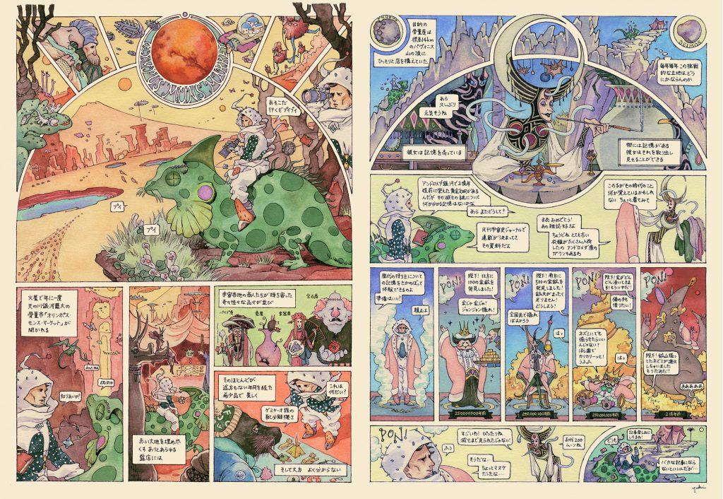 Paper Moon comic book Yuki Nishimura